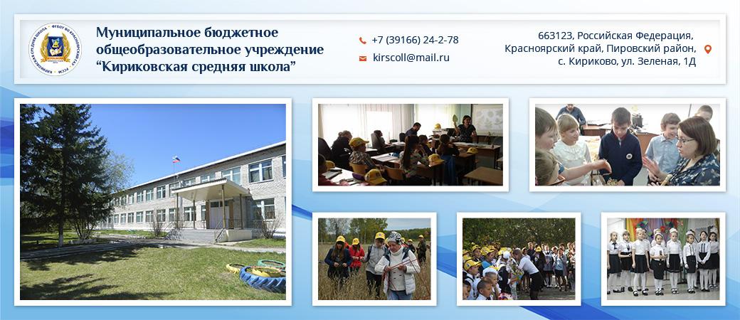 Кириковская Средняя Школа
